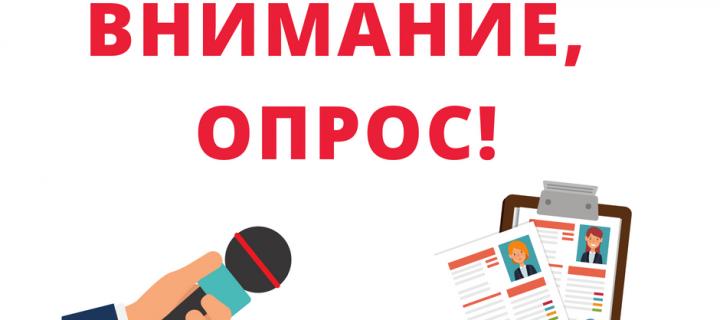 Минздрав начал опрос граждан по приоритетам программы модернизации первичного звена